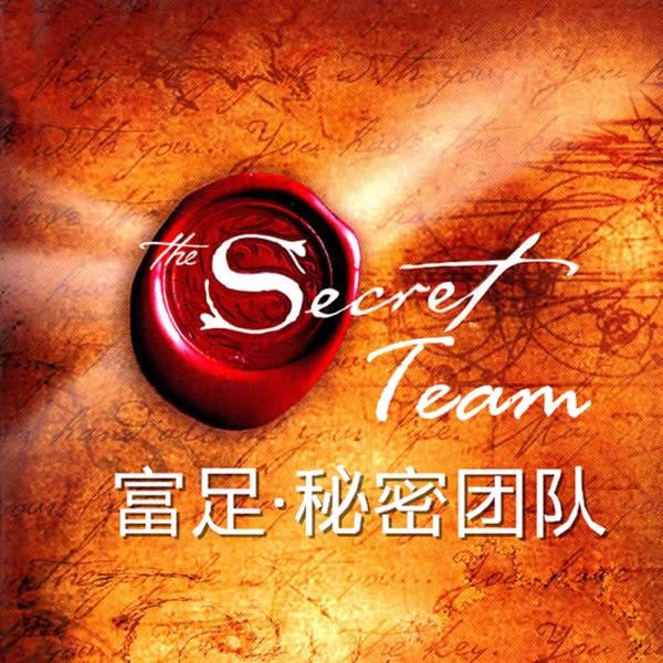 秘密团队的秘密