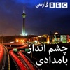 BBC Persian Radio