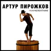 #КАКЧЕЛЕНТАНО - Artur Pirozhkov