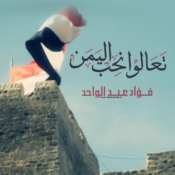تعالوا نحب اليمن - Single