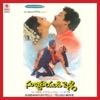 Subbarayudi Pelli Original Motion Picture Soundtrack EP