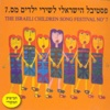 Festival Shirey Yeladim, Vol. 7 - Various Artists