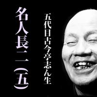 名人長二 (五) (@S32.10.31 )