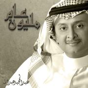 Malyoun Aam - Abdul Majeed Abdullah - Abdul Majeed Abdullah