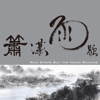 Rain Stops but the Hsiao Remains - Various Artists