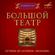 Лебединое озеро, действие II: Танец маленьких лебедей - Оркестр Большого театра & Юрий Файер