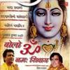 Bolo Om Namah Shivay