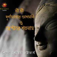 Sri Sri Durgamatar Agomoni O Astotaro Shatonam