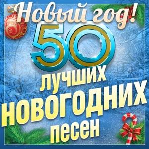 50 Лучших новогодних песен