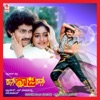 Dance Raja Dance (Original Motion Picture Soundtrack) - EP