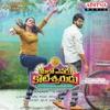 Meelo Evaru Koteswarudu - Single