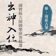 出神入化: 國寶級大師國樂演奏精選, Vol. 3 (南派古箏)