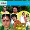 Soorakottai Singhakutti (Original Motion Picture Soundtrack) - Ilaiyaraaja