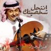 Antehel Shakhseytak - Abdul Majeed Abdullah mp3