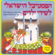Various Artists - Festival Shirey Yeladim, Vol. 13