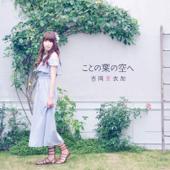 白き誓い(「薄桜鬼 for iOS & Android」オープニングテーマ)