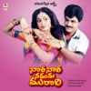 Naari Naari Naduma Murari (Original Motion Picture Soundtrack) - EP