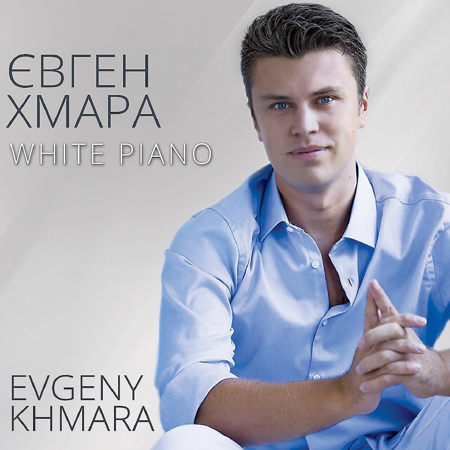 Download album: White Piano - artist Evgeny Khmara