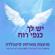 Kanfei Ruach (feat. Singolda) - Moetzet Hashira Hayehudit