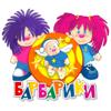 Барбарики - С днём рождения обложка