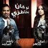 Rashed Al Majid & Amal Maher - Law Kan Bekhatri