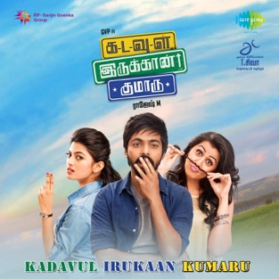 Kadavul Irukaan Kumaru (Original Motion Picture Soundtrack) – EP – G. V. Prakash Kumar, Bobo Shashi & Karunas