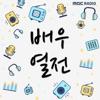 MBC 라디오 배우열전 (종영)