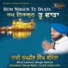 Hum Nirgun Tu Daata - Bhai Lakhvir Singh Ji Sehna