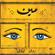 Ntibih Ya Batinjein, L Ghaseel 3a Lawno Bi Boukh - Meen