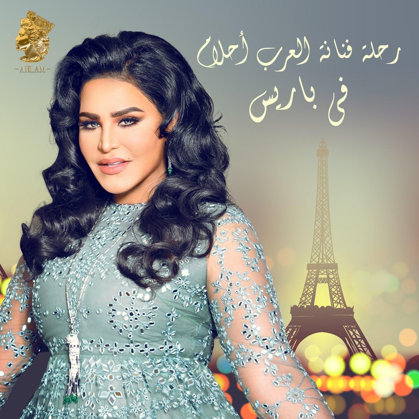 Rehlat Fananat Al Arab Ahlam Fi Paris