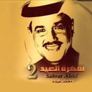 Sahrat Aleid 2 - Mohammad Abdu - Mohammad Abdu