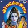 Bhole Rakho Kanwar Ki Laaj