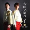 Yoshida Brothers Best, Vol. Two - Yoshida Brothers