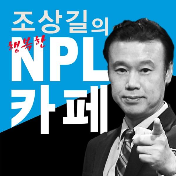 조상길의 행복한 NPL 카페