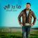 Ma Rad Eli - Naser Albhar