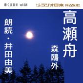 井田由美で聴く「高瀬舟」 ラジオ日本聴く図書室シリーズ第16弾