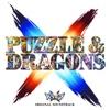 パズドラクロス 神の章/龍の章 オリジナルサウンドトラック ジャケット写真