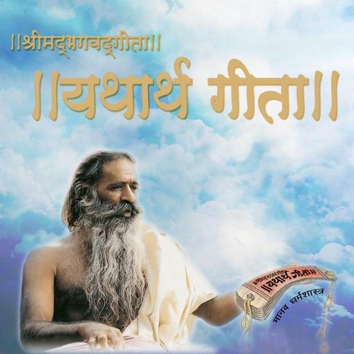 Cover image of Bhagavad Gita Hindi