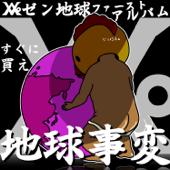 福岡事変/レペゼン地球ジャケット画像