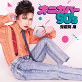 [Download] Sorega Daiji MP3