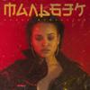 Мальбэк - Гипнозы (feat. Сюзанна) обложка