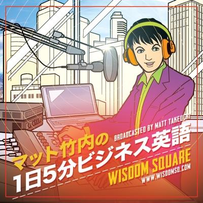 解説!1日5分ビジネス英語:WISDOM SQUARE