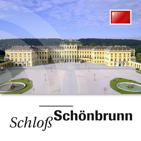 Schloß Schönbrunn - 一楼高贵层华丽房间