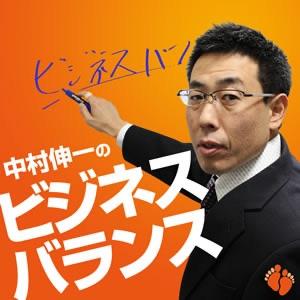 中村伸一のビジネスバランス