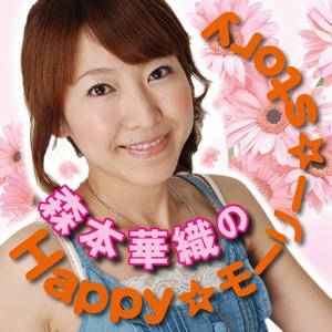森本華織のHappy☆モーリー☆Story
