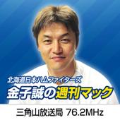 北海道日本ハムファイターズ 金子誠の週刊マック