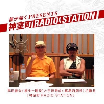 龍が如くPresents | 神室町ラジオステーション