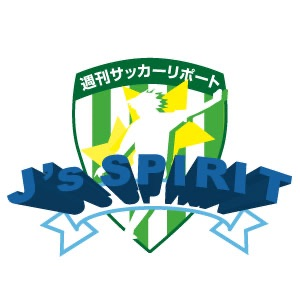 週刊サッカーリポート J's SPIRIT