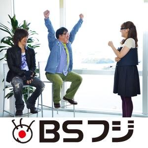 BSフジ「DAI安☆BSフジNAVI」ビデオポッドキャスト