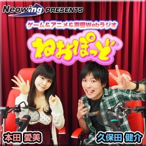 ゲーム&アニメ&声優Webラジオ「ねおぽっど」